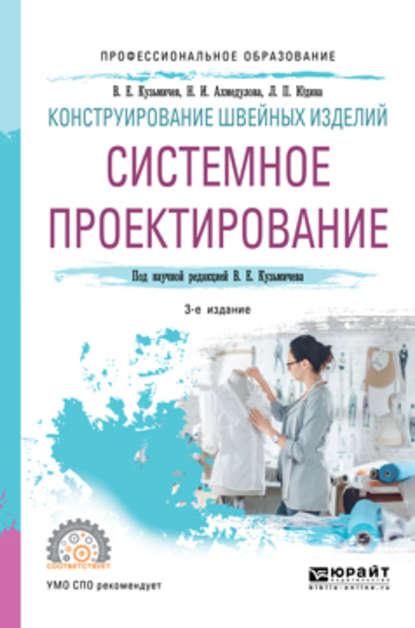 Обложка «Конструирование швейных изделий: системное проектирование 3-е изд., испр. и доп. Учебное пособие для СПО»