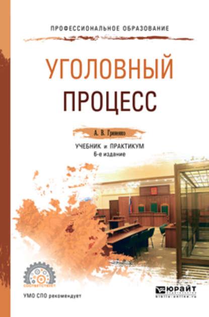 Обложка «Уголовный процесс 6-е изд., пер. и доп. Учебник и практикум для СПО»
