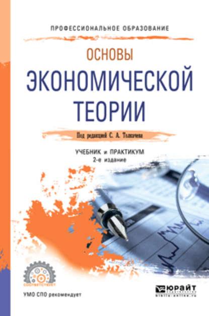 Обложка «Основы экономической теории 2-е изд., пер. и доп. Учебник и практикум для СПО»