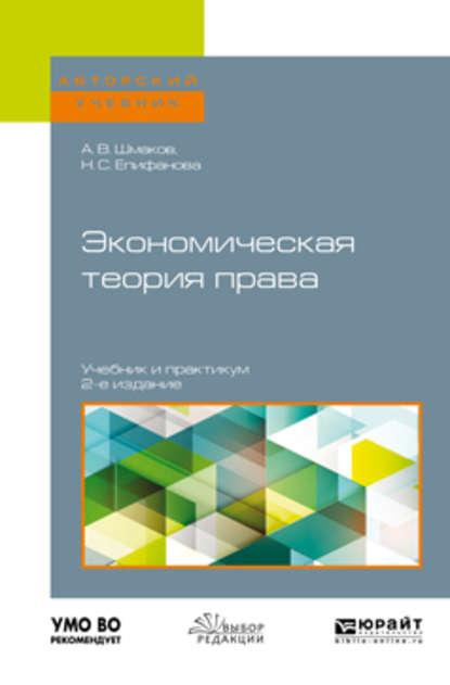 Обложка «Экономическая теория права 2-е изд. Учебник и практикум для бакалавриата и магистратуры»