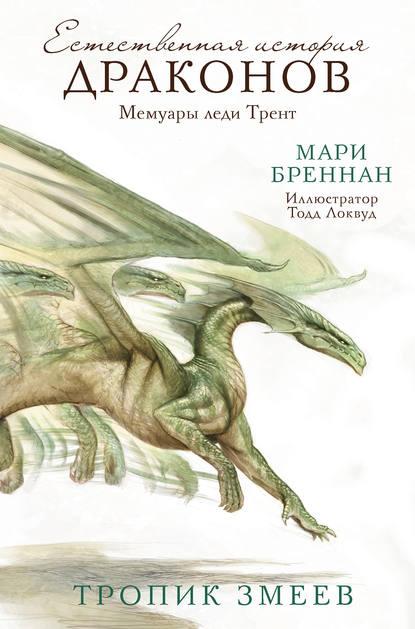 Обложка «Естественная история драконов. Мемуары леди Трент. Тропик Змеев»