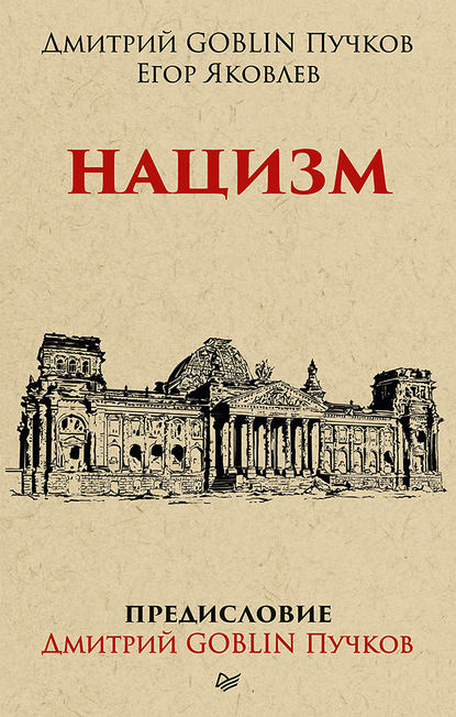 Обложка «Нацизм»