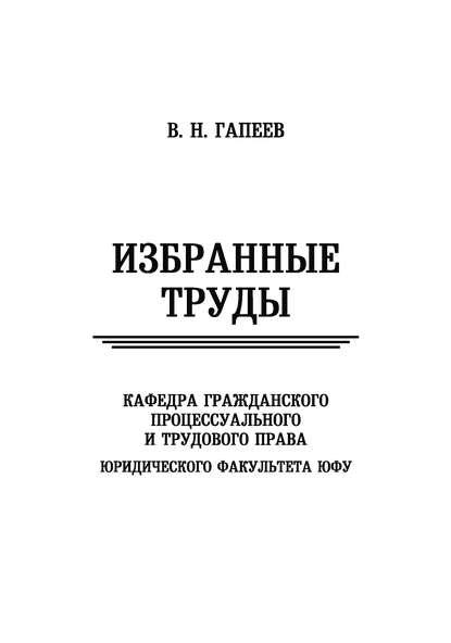 Обложка «Избранные труды»