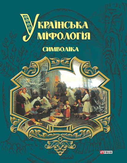 Обложка «Українська міфологія. Символіка»