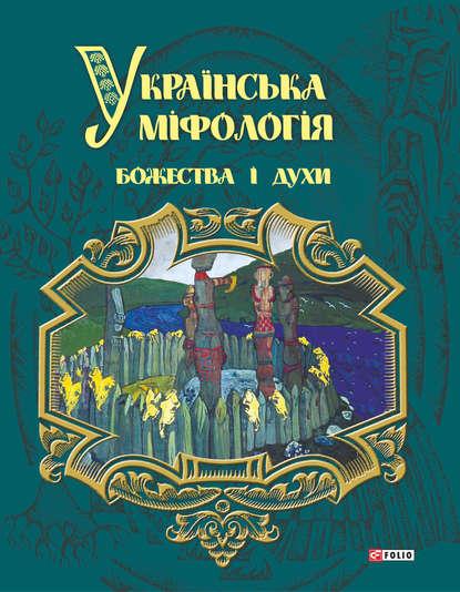 Обложка «Українська міфологія. Божества і духи»