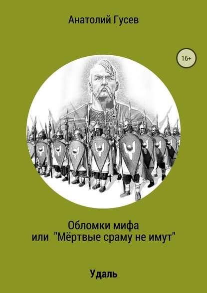 Обложка «Обломки мифа, или «Мёртвые сраму не имут»»