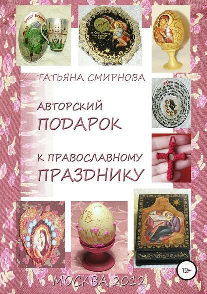 Обложка «Авторский подарок к православному празднику»
