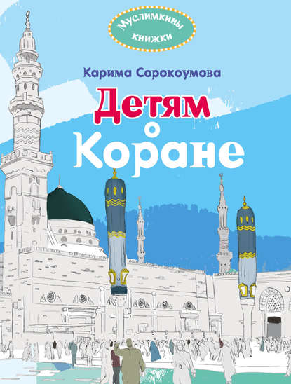 Обложка «Детям о Коране»