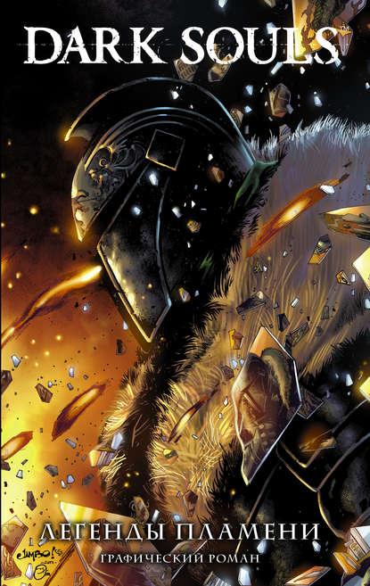 Обложка «Dark Souls. Легенды пламени (сборник)»