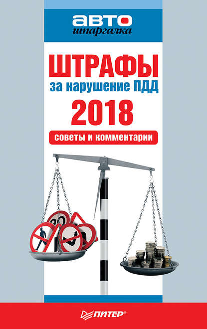 Обложка «Штрафы за нарушение ПДД 2018. Советы и комментарии»