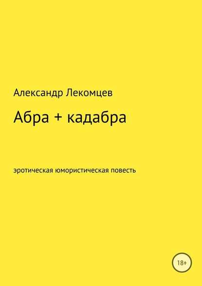 Обложка «Абра + кадабра»