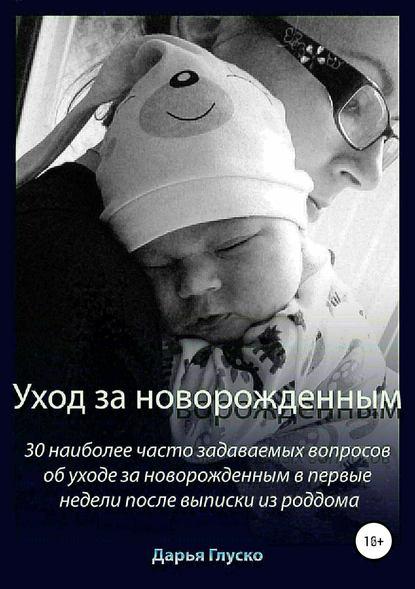 Обложка «Уход за новорожденным»
