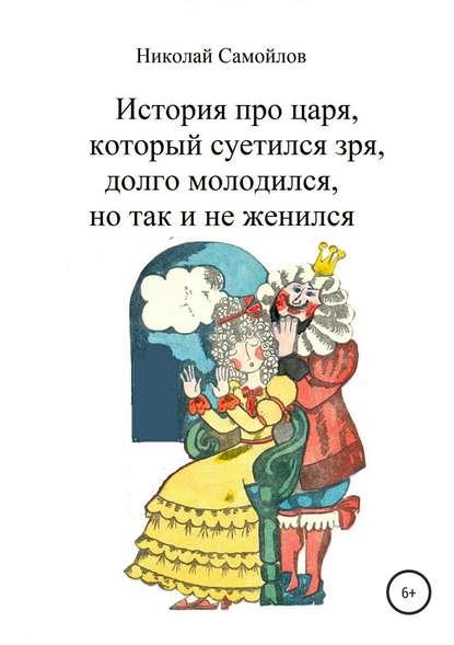 Обложка «История про царя, который суетился зря, долго молодился, но так и не женился»