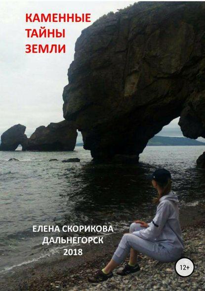 Обложка «Каменные тайны Земли»