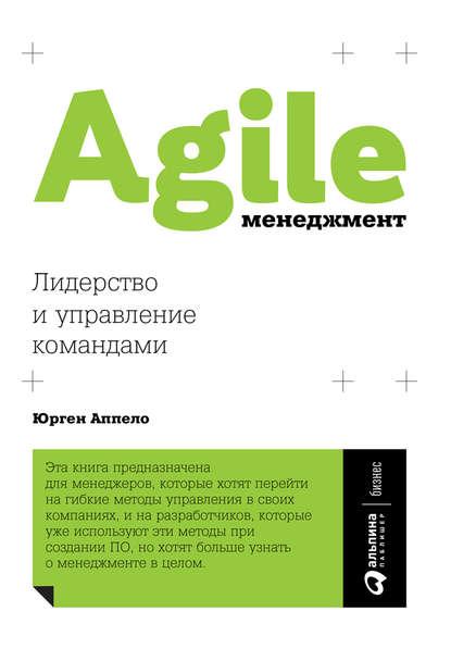 Обложка «Agile-менеджмент. Лидерство и управление командами»