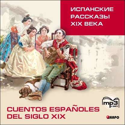 Обложка «Испанские рассказы XIX века»