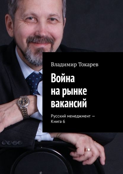 Обложка «Война нарынке вакансий. Русский менеджмент – Книга 6»