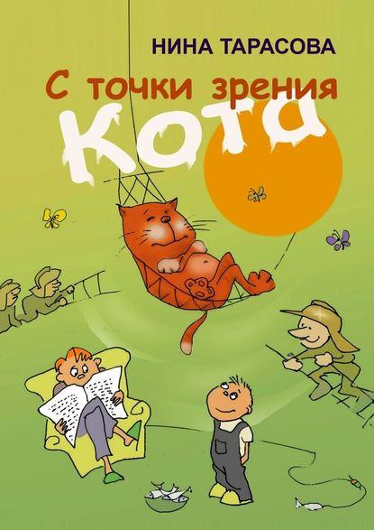Обложка «С точки зрения кота. Стихи и рисунки для детей и взрослых»