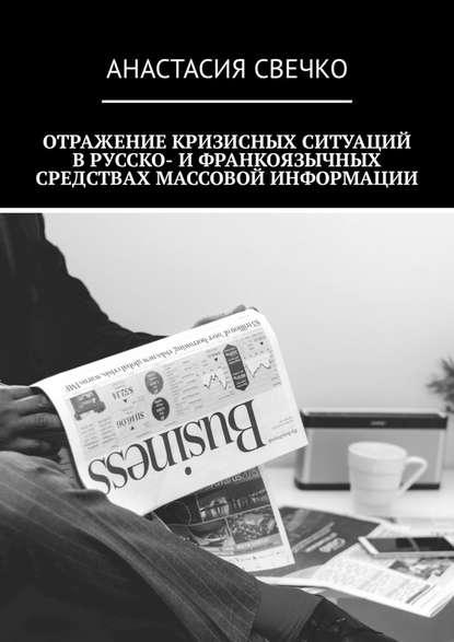 Обложка «Отражение кризисных ситуаций врусско- ифранкоязычных средствах массовой информации»