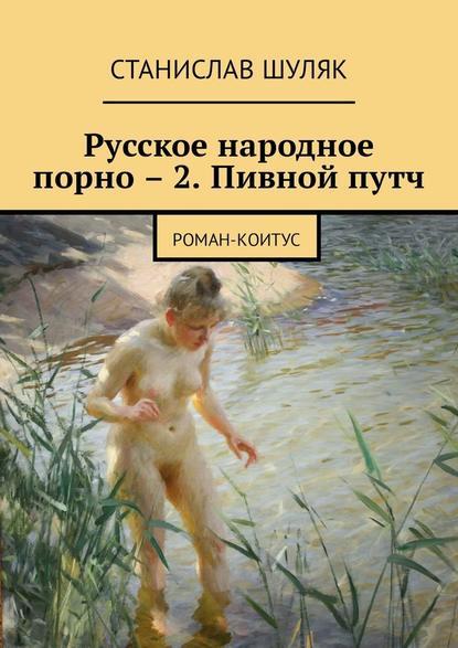 Обложка «Русское народное порно – 2. Пивной путч. Роман-коитус»