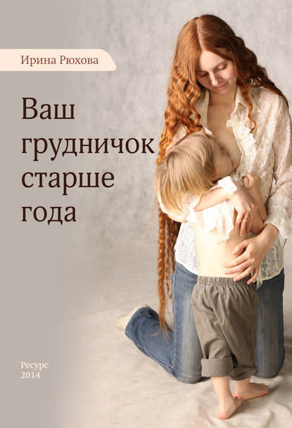 Обложка «Ваш грудничок старше года»