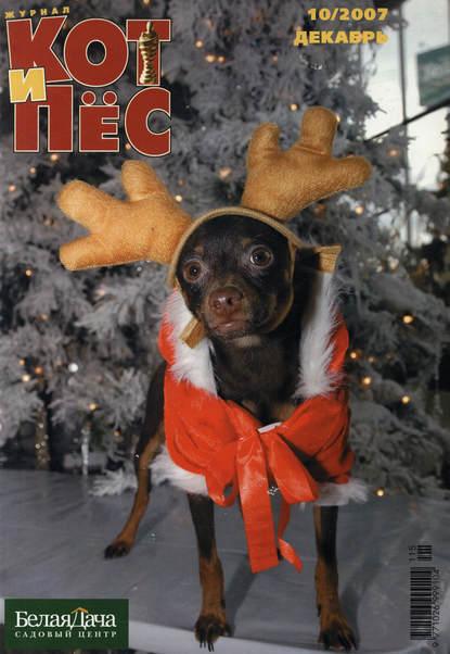 Обложка «Кот и Пёс №10/2007»