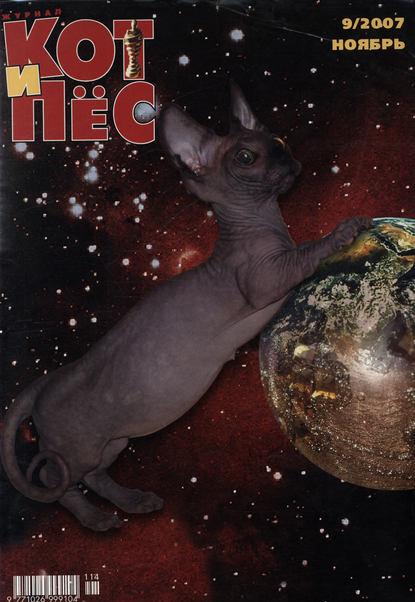 Обложка «Кот и Пёс №9/2007»