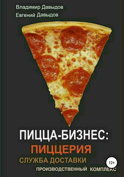 Обложка «Пицца-бизнес: пиццерия, служба доставки, производственный комплекс_Пицца»