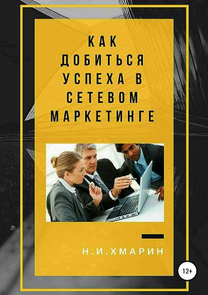 Обложка «Как добиться успеха в сетевом маркетинге»