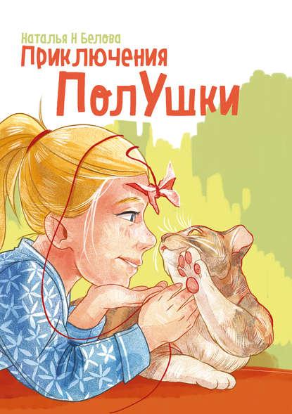 Обложка «Приключения ПолУшки»