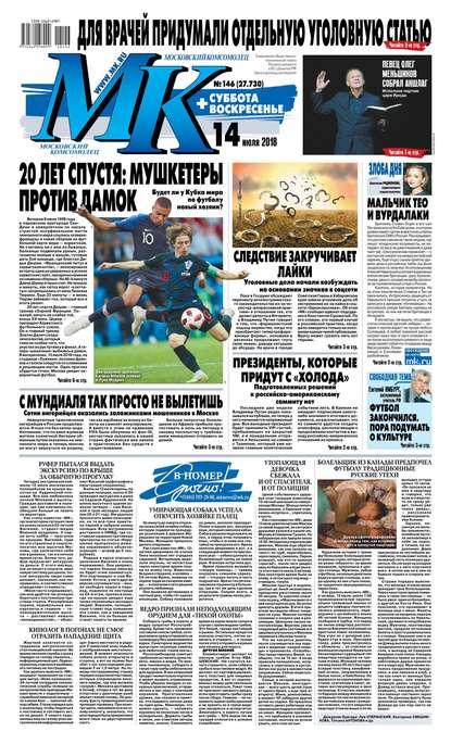 Обложка «MK Moskovskii Komsomolets 146-2018»