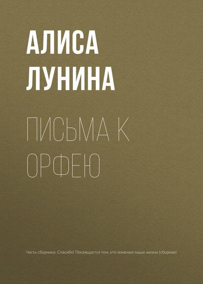 Обложка «Письма к Орфею»