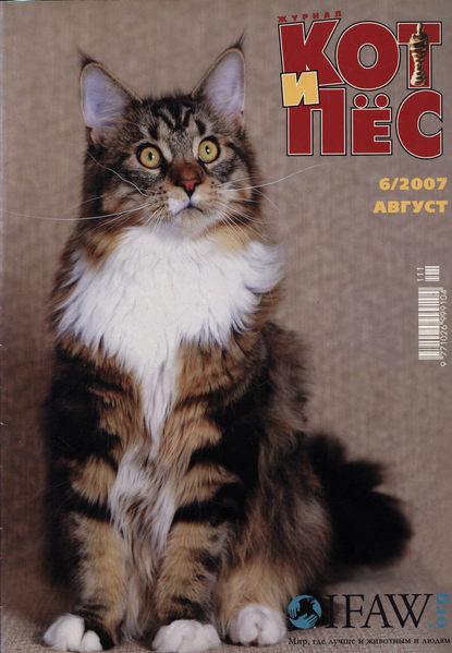 Обложка «Кот и Пёс №6/2007»