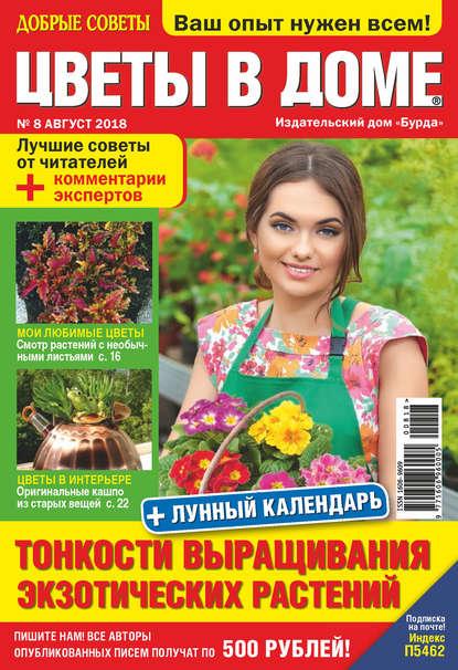 Обложка «Добрые советы. Цветы в доме. №08/2018»