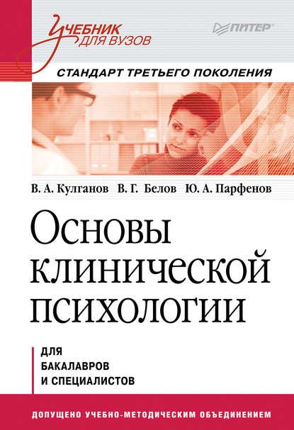Обложка «Основы клинической психологии. Учебник для вузов»