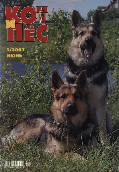 Обложка «Кот и Пёс №5/2007»