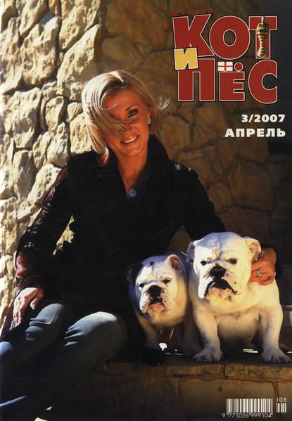 Обложка «Кот и Пёс №3/2007»