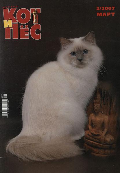 Обложка «Кот и Пёс №2/2007»