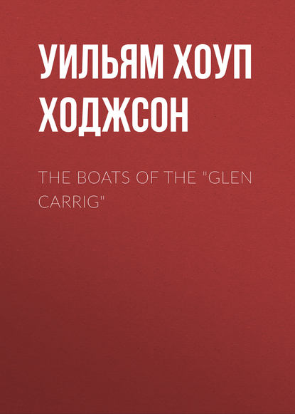 """Обложка «The Boats of the """"Glen Carrig""""»"""