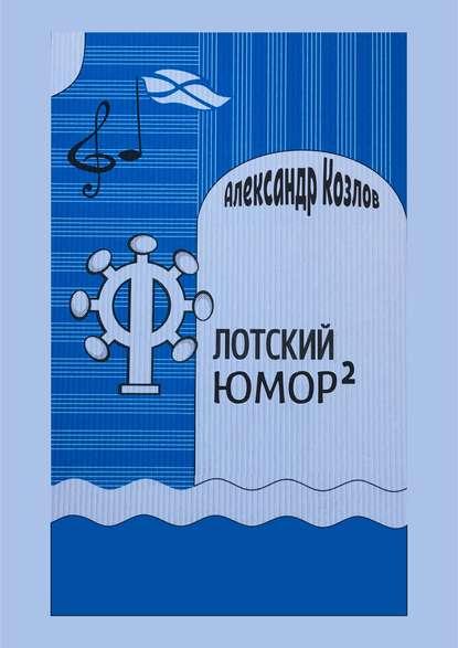 Обложка «Флотский юмор в квадрате»