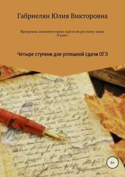 Обложка «Программа дополнительных курсов по русскому языку в 9 классе «Четыре ступени для успешной сдачи ОГЭ»»
