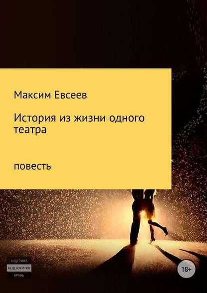 Обложка «История из жизни одного театра»