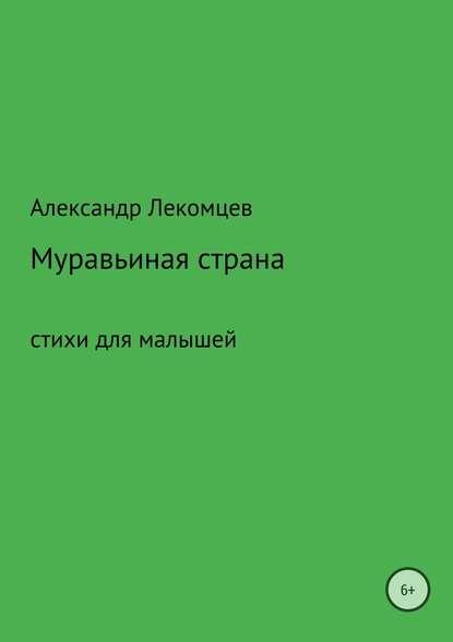 Обложка «Муравьиная страна. Сборник стихотворений»
