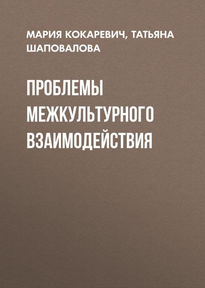 Обложка «Проблемы межкультурного взаимодействия»