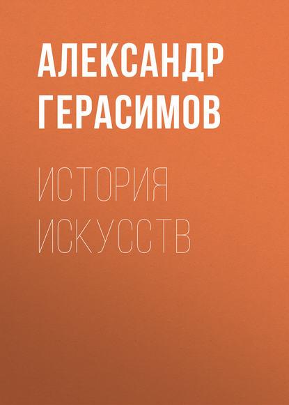 Обложка «История искусств»
