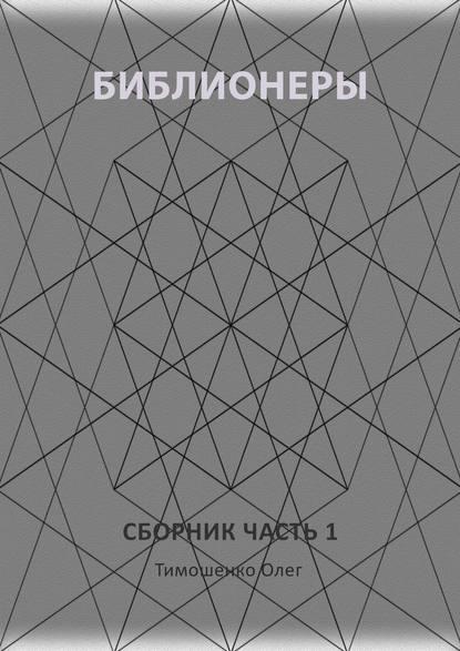 Обложка «Библионеры. Сборник. Часть 1»