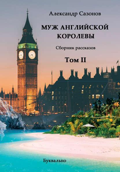 Обложка «Сборник рассказов. Том II. Муж английской королевы»