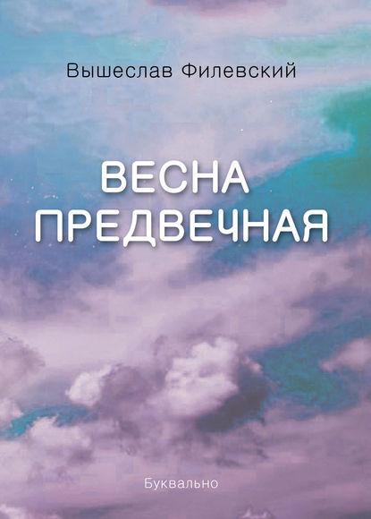 Обложка «Весна предвечная (сборник)»