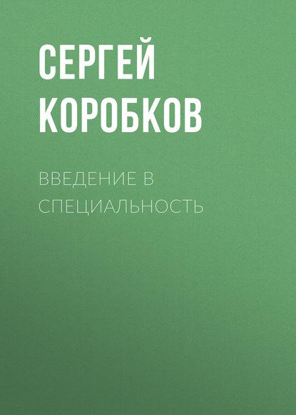 Обложка «Введение в специальность»