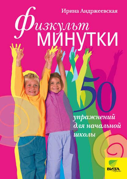 Обложка «Физкультминутки. 50 упражнений для начальной школы»
